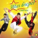 Студия танца «Шаг вперед» в Краснодаре