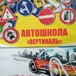 Автошкола Вертикаль Приглашаем