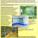 Изготовим мебель для аптек под заказ
