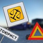 Автоюрист Краснодар бесплатная консультация