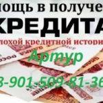 Кредитование. Для получение денег на нужную вам сумму, не нужен залог и предоплата