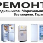 Ремонт холодильников в Крымске