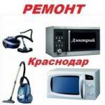 Ремонт микроволновых печей и пылесосов в Краснодаре