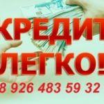 Кредит. Выдача больших сумм в Москве.