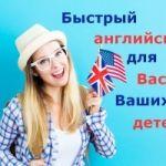 Для детей и взрослых: выучи английский быстро и качественно