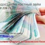 Каждому обратившемуся до 2 500 000 рублей. Частный зай.