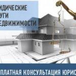 Юрист по недвижимости в Краснодаре