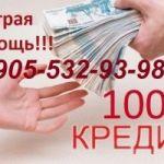 Кредитование Россиян. Отличные условия. Большие суммы, низкий процент.