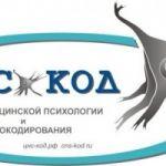 Закодироваться у Лидера Нейрокодирования ЦНС-КОД в России!