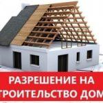 Оформление права собственности на строение, землю