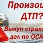 Выкуп страховых дел Краснодар. выкуп страховых дел по ДТП в Краснодаре