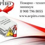 Обучение пожарно - техническому минимуму для Краснодара