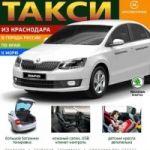 Междугороднее такси цены из Краснодара