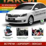 Такси межгород трансфер из Краснодара по краю и России
