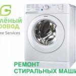 Ремонт стиральных машин в Краснодаре