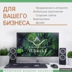Создание сайтов. Реклама в Google, Яндексе, SEO, соц. сети. Мобильные приложения