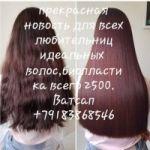 Прекрасное решение для идеальных волос!