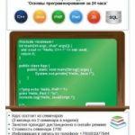Основы программирования за 24 часа. Онлайн-семинары.