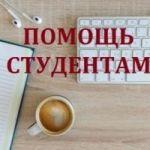 Пишу на заказ студенческие работы: курсовая, диплом, реферат, чертежи