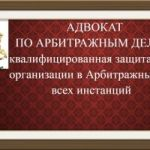 Ведение арбитражных дел. Банкротство физ. лиц.
