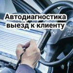 Компьютерная диагностика автомобиля на выезд