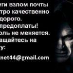 Взлом почты mail.ru на заказ, взлом пароля яндекс, взлом yandex.ru почты, internet.ru