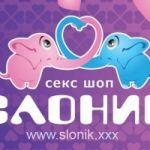Секс-шоп Слоник