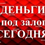 Займ под залог недвижимости в Краснодаре инвестор
