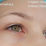 Студия татуажа Алёны Ивановой
