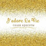 Салон красоты J'adore La Vie в Краснодаре