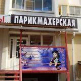 "Парикмахерская ""Жасмин"" в Краснодаре"