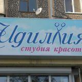 Семейная студия красоты «Идиллия» в Краснодаре