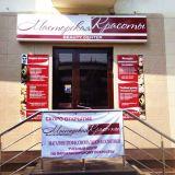 Учебный центр «Мастерская красоты» в Краснодаре