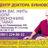 Медицинский центр доктора Бубновского в Краснодаре