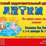 """Оздоровительный центр """"Детки"""" в Краснодаре"""