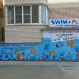 """Детский плавательный центр """"Swim & Play"""" в Краснодаре"""