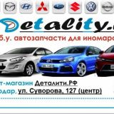 """Магазин автозапчастей """"Detality"""" в Краснодаре"""