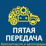 """Магазин автозапчастей """"Пятая передача"""" в Краснодаре"""