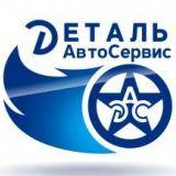 """СТО """"Деталь-АвтоСервис"""" в Краснодаре"""