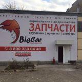 """Магазин автозапчастей """"Big сar"""" в Краснодаре"""