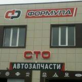 """Магазин автозапчастей """"Formula"""" в Краснодаре"""