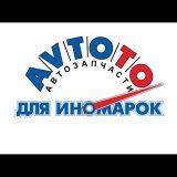 """Магазин автозапчастей """"АвтоТО"""" в Краснодаре"""