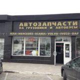"""Магазин автозапчастей для грузовиков """"ATP"""" в Краснодаре"""