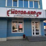 Магазин автозапчастей Motor-KRD в Краснодаре