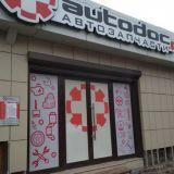 Магазин автозапчастей AUTODOC в Краснодаре