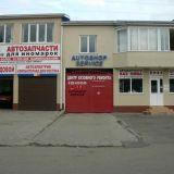 """Центр кузовного ремонта """"Autoshop Service"""" в Краснодаре"""