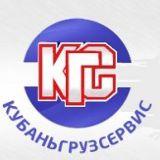 ООО «Кубаньгрузсервис» в Краснодаре