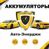 """Магазин автомобильных аккумуляторов """"Авто-Энерджи""""- в Краснодаре"""