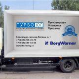 Магазин «Турбо ЮГ» в Краснодаре