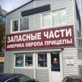 """Магазин автозапчастей """"Техноком-Юг"""" в Краснодаре"""